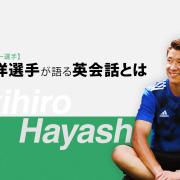 プロサッカー選手・林彰洋選手のインタビュー記事