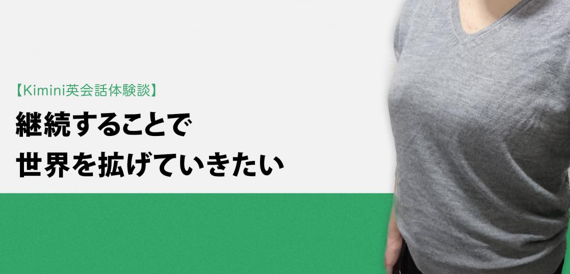 【Kiminiオンライン英会話 体験談】継続することで世界を拡げていきたい