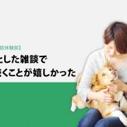 【Kiminiオンライン英会話 体験談】ちょっとした雑談で話が続くことが嬉しかった
