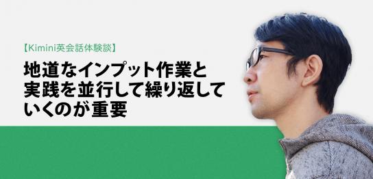 【Kiminiオンライン英会話体験談】地道なインプット作業と実践を並行して繰り返していくのが重要