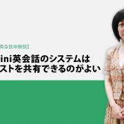 Nさん - Kiminiオンライン英会話体験談