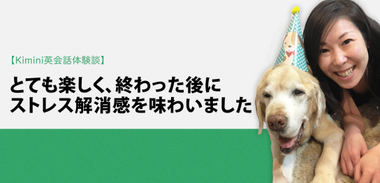 Kiminiオンライン英会話体験談