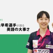 大矢未早希選手のインタビュー