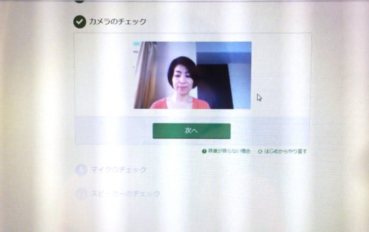 このコラムを書くにあたって【Kiminiオンライン英会話】を知ったわけです