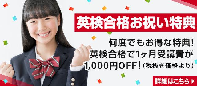 Kimini英会話ではあなたの合格を応援いたします。「英検合格お祝い特典」を是非使用ください!