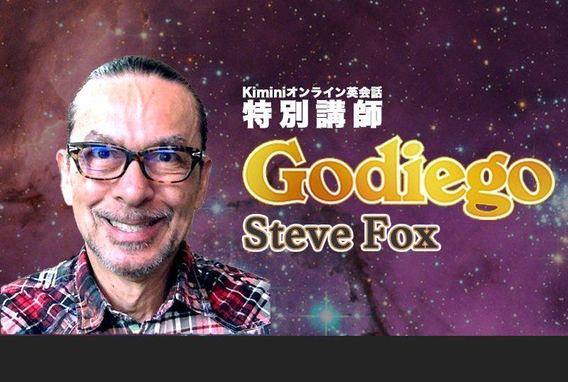 ゴダイゴのスティーブ・フォックスさんがKiminiの講師に!?