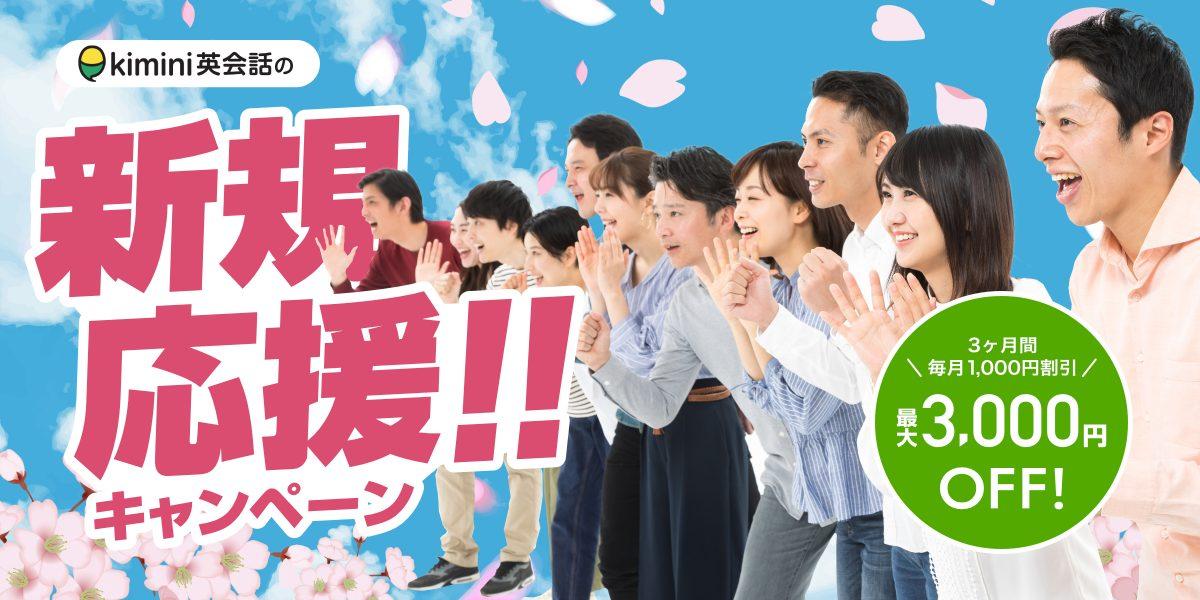 3ヶ月毎月1,000円OFFキャンペーン